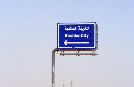 KNIA-ResidenCity-sign